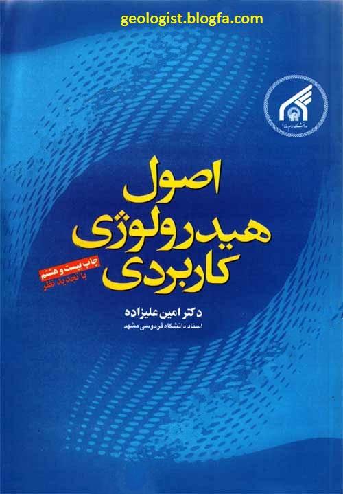 کتاب آبشناسی کاربردی - دکتر علی زاده
